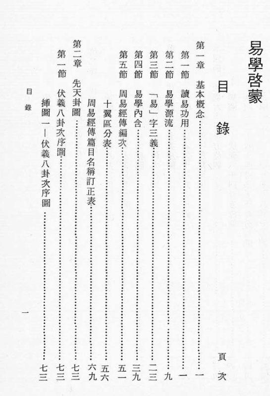 YiBook2-102