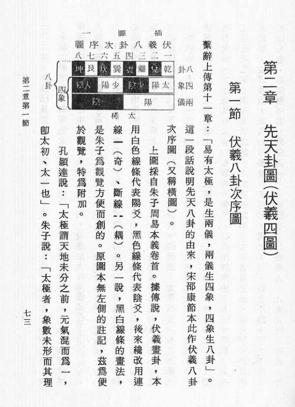 YiBook2-109