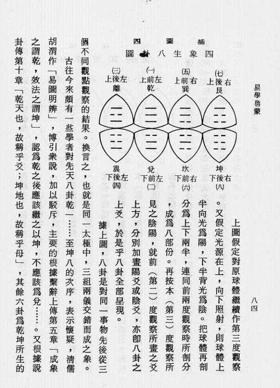 YiBook2-111