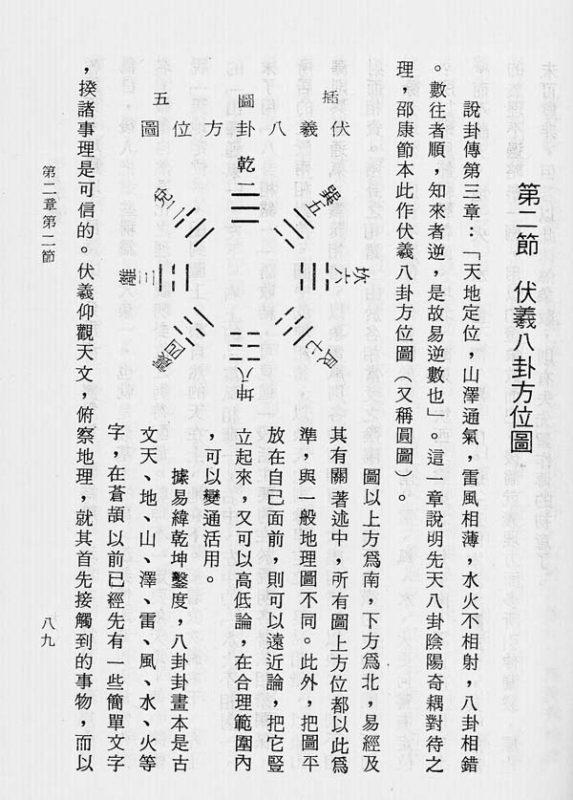 YiBook2-112