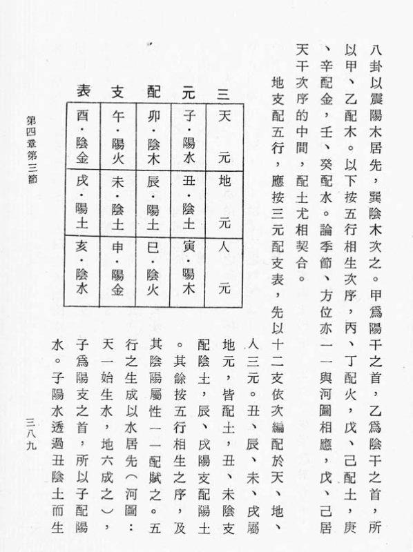 YiBook2-136