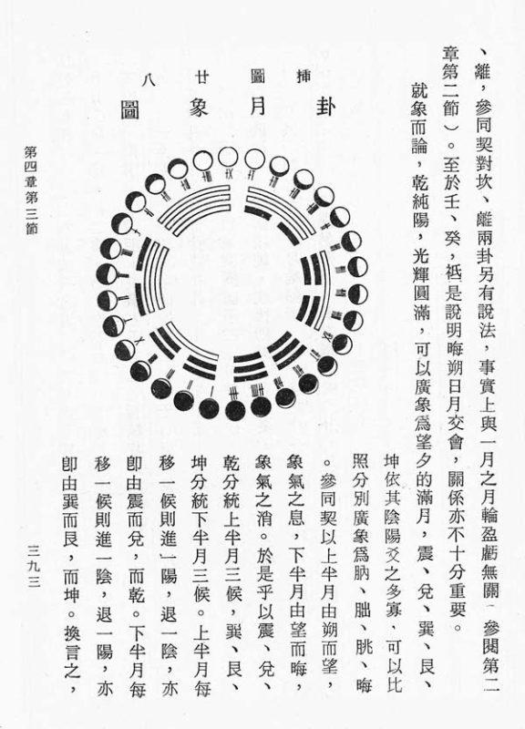 YiBook2-138
