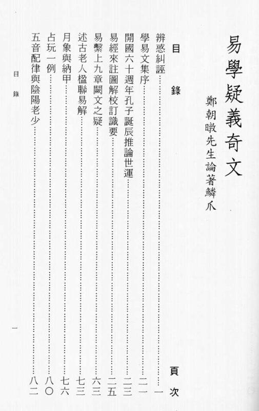YiBook3-101