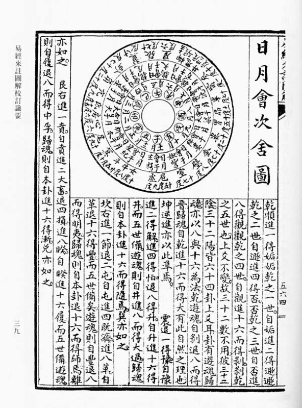 YiBook3-107-3