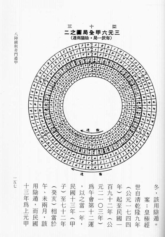 YiBook3-132