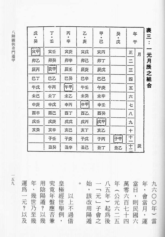 YiBook3-134