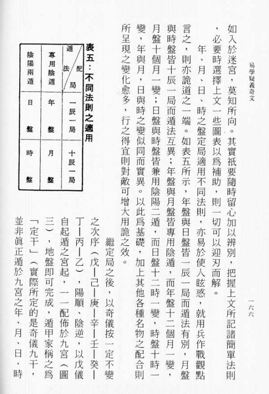 YiBook3-137