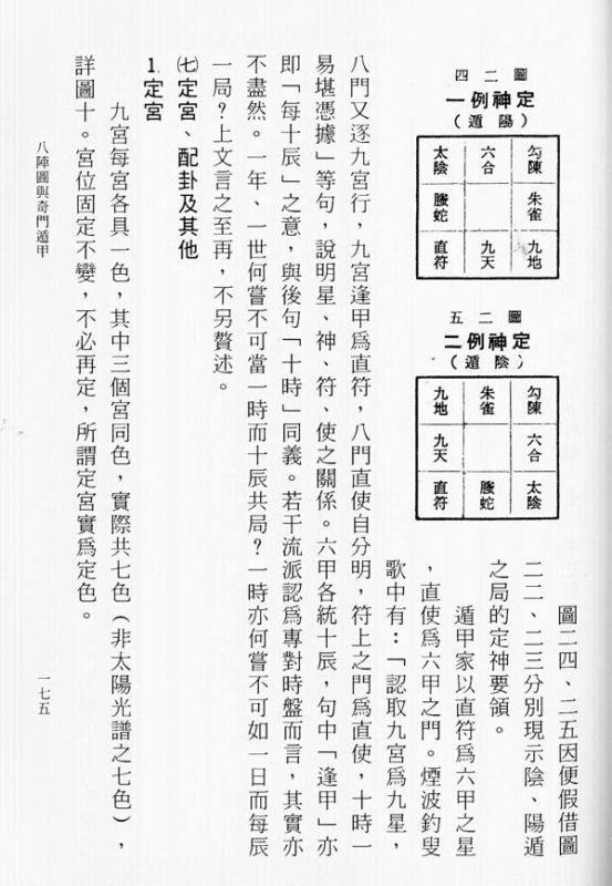 YiBook3-144