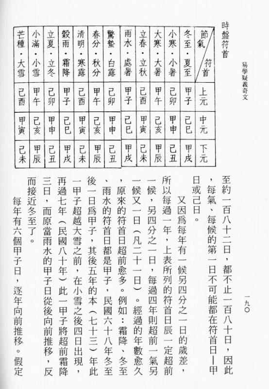 YiBook3-146