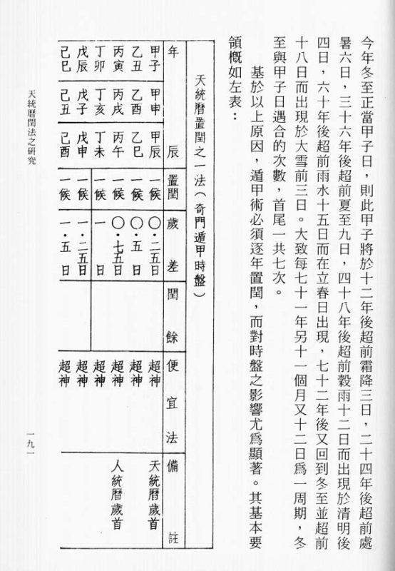 YiBook3-147